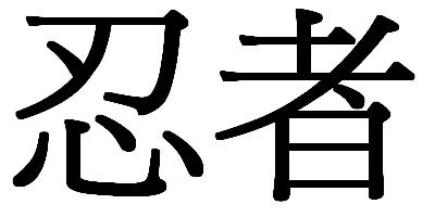 20061215164834!Ninja-kanji.png