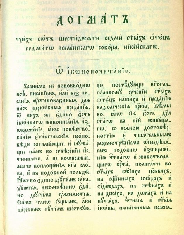 Догмат — Википедия