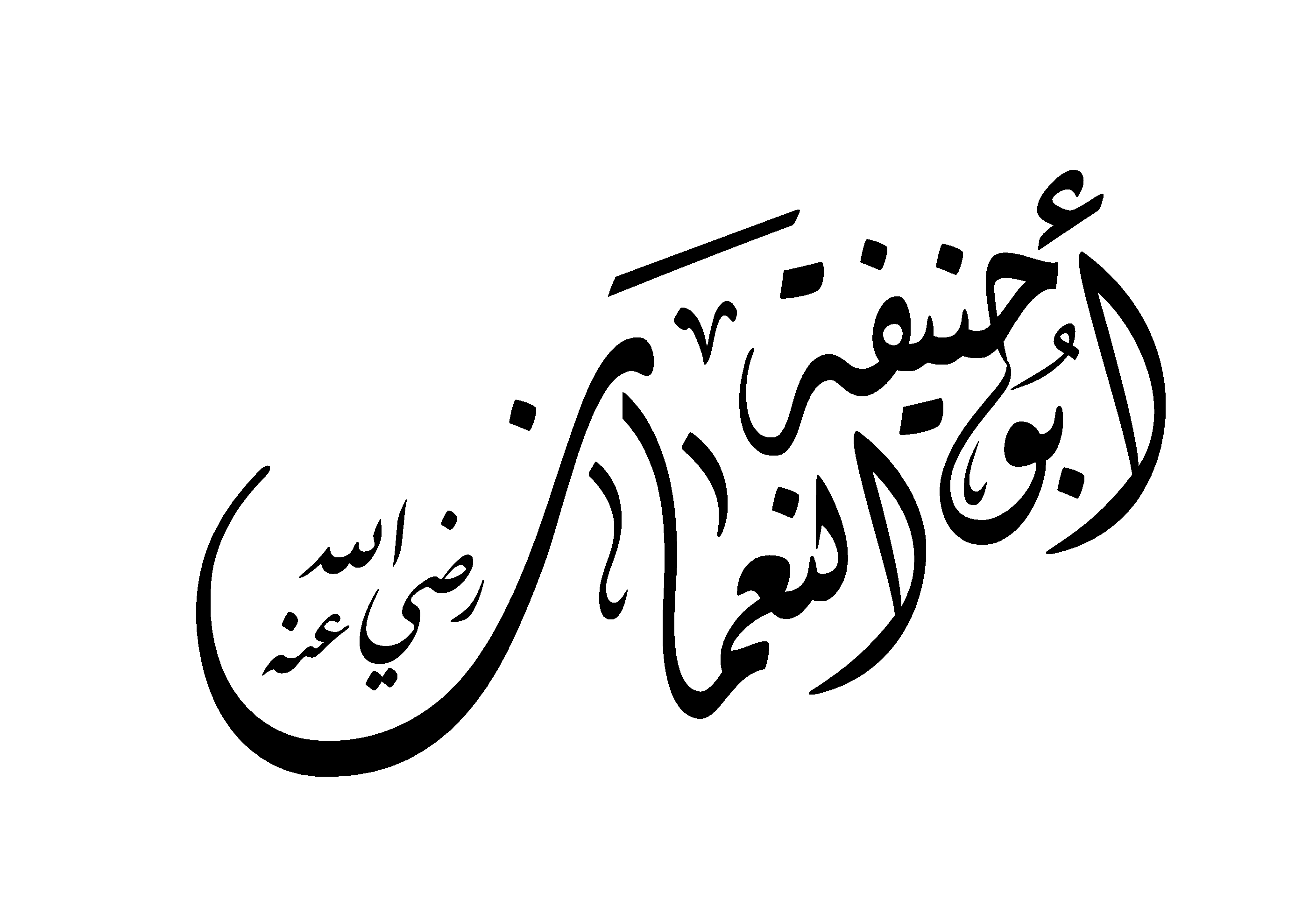 7 KATEGORIJA ISLAMSKIH PRAVNIKA (ar. fukaha - فُقَهَاءُ) U HANEFIJSKOM MEZHEBU