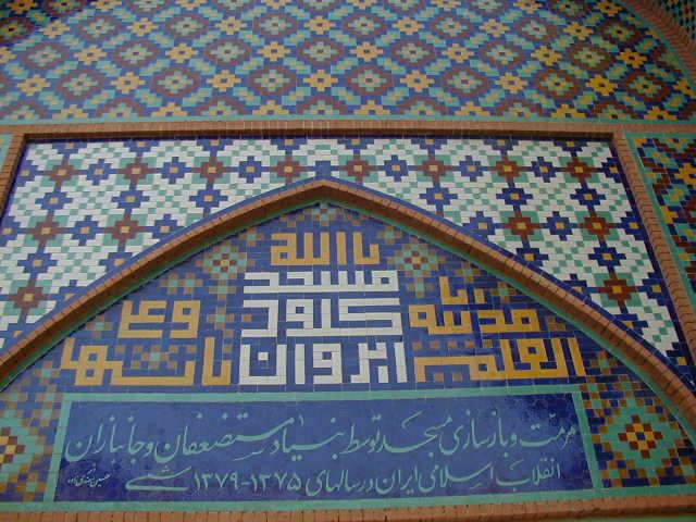 پرونده:Blue Mosque in Yerevan.jpg