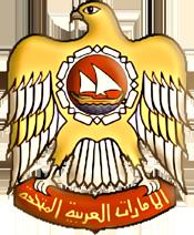 Герб Объединённых Арабских Эмиратов — Википедия