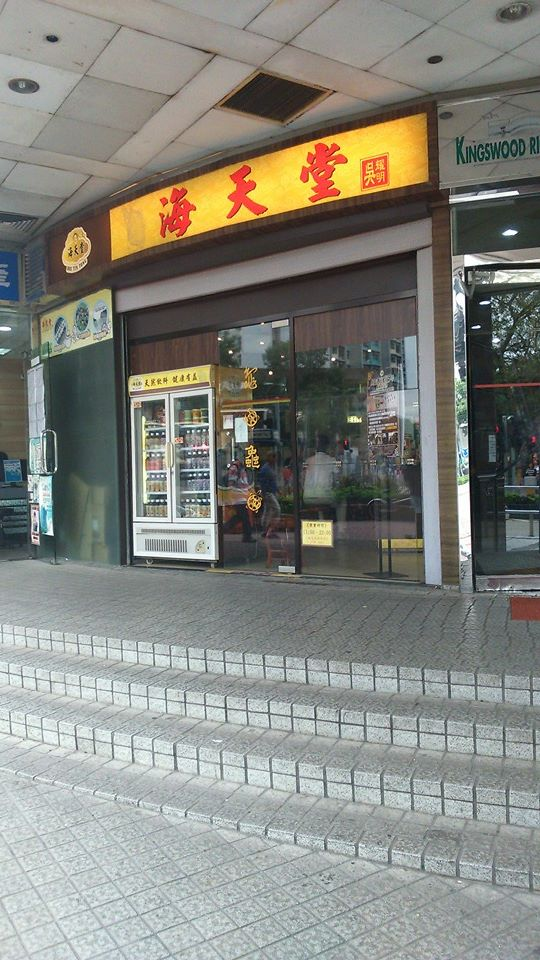hoi tin tong Locality, sub-locality, area postal code cha kwo ling cheung lung tin  cheung lung tin, lei yue mun plaza cheung lung tin, mtr-yau tong cheung .
