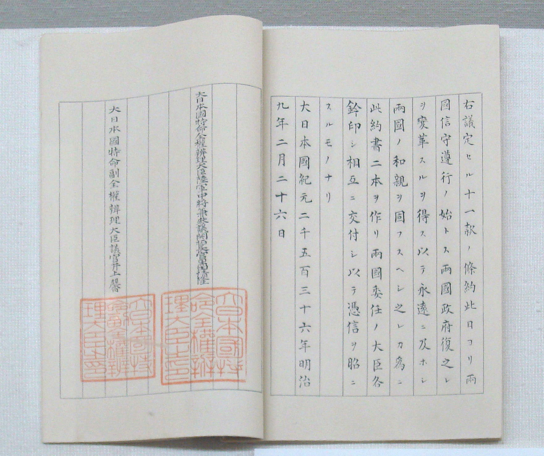treaty of kanghwa term paper 1876 kanghwa treaty between japan and chosen  an equivalent of the term  korea appears nowhere in the chinese  [state papers.