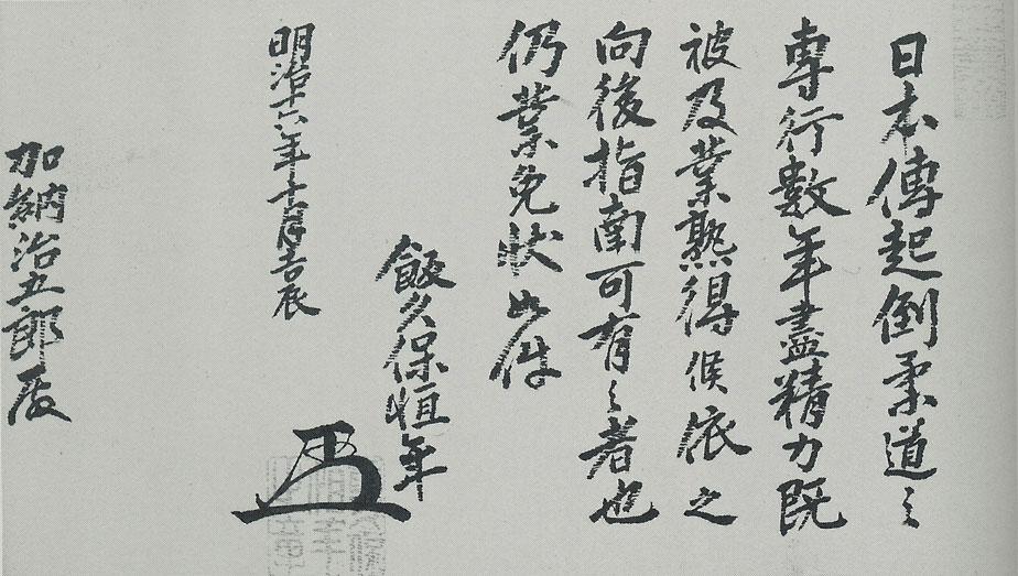 Kano_kitoryu_judo_menjo