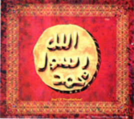 Imprint of Muhammad's seal used to stamp on le...