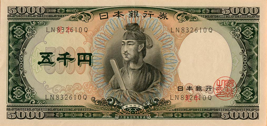 Series C 5K Yen Bank of Japan note - front.jpg