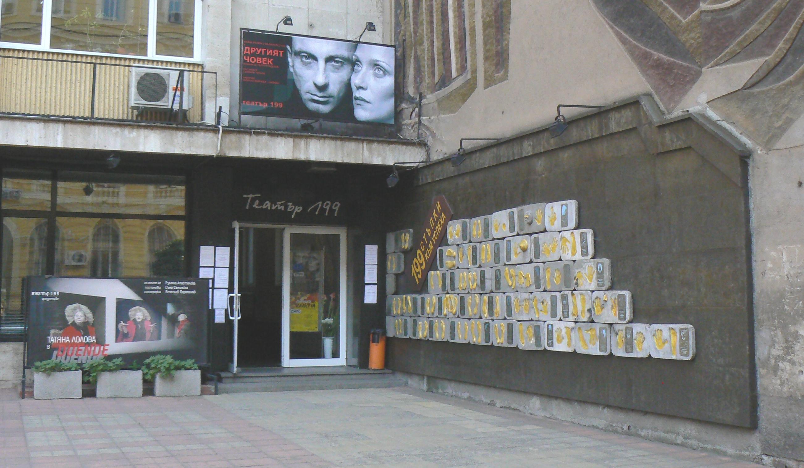 https://upload.wikimedia.org/wikipedia/commons/b/b0/Sofia-Theater199.JPG