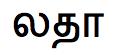 Tamil-latha-font.png