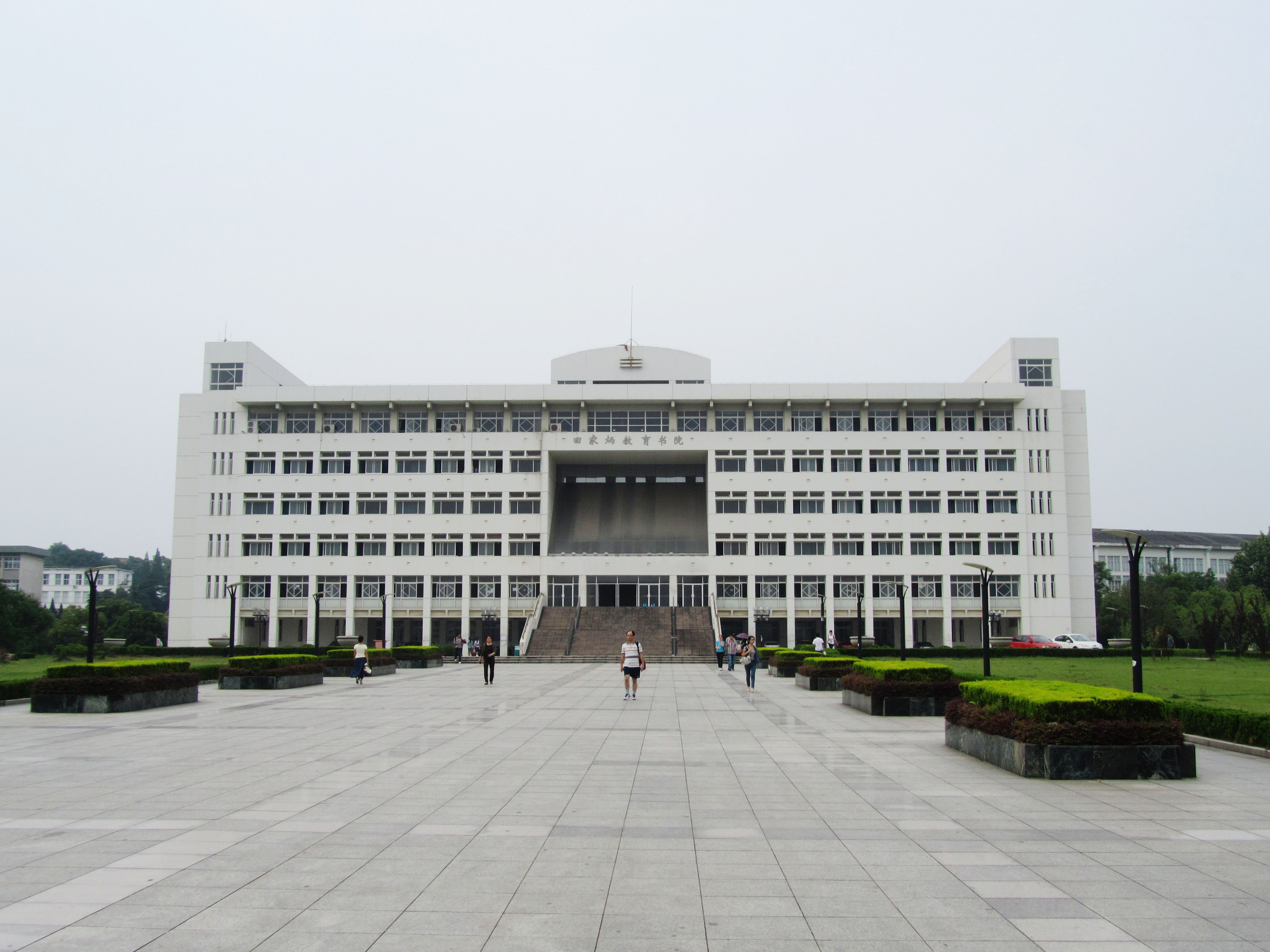 Image result for anhui university