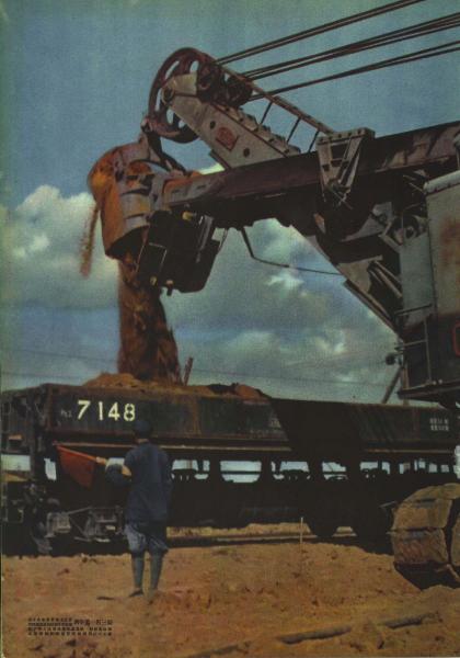 File:1952-12 阜新煤矿.png