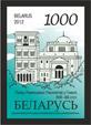 2012. Stamp of Belarus 05-2012-m-909.jpg