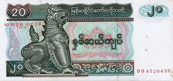 20ミャンマー チャット紙幣