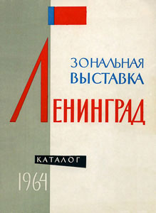 """Leningrad"" zonal art exhibition (1964) ""Leningrad"" zonal art exhibition (1964)"