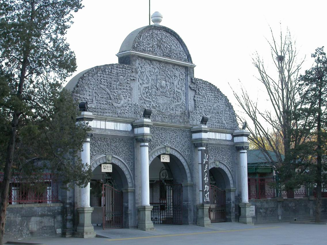 File:Front Gate of Beijing Zoo.JPG