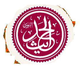"""Η λέξη """"Χαντίθ"""" σε αραβική καλλιγραφική γραφή"""