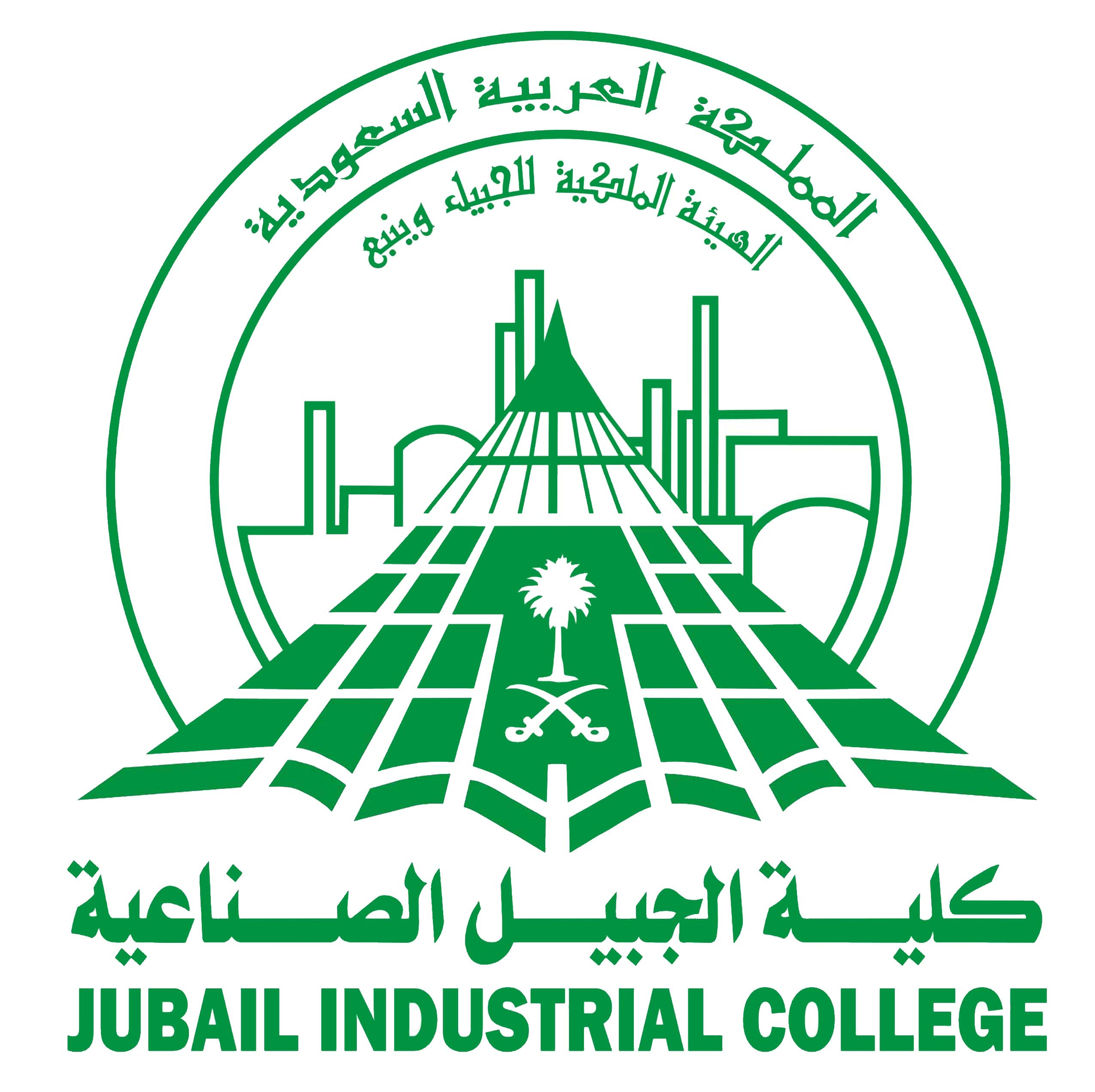 كلية الجبيل الصناعية ويكيبيديا