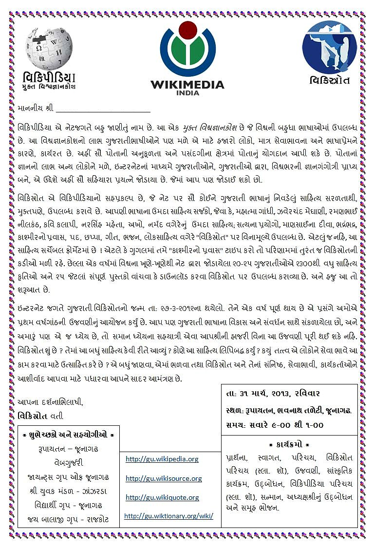 FileInvitation Card Wikisourcegujjpg Wikimedia Commons - Birthday invitation card gujarati