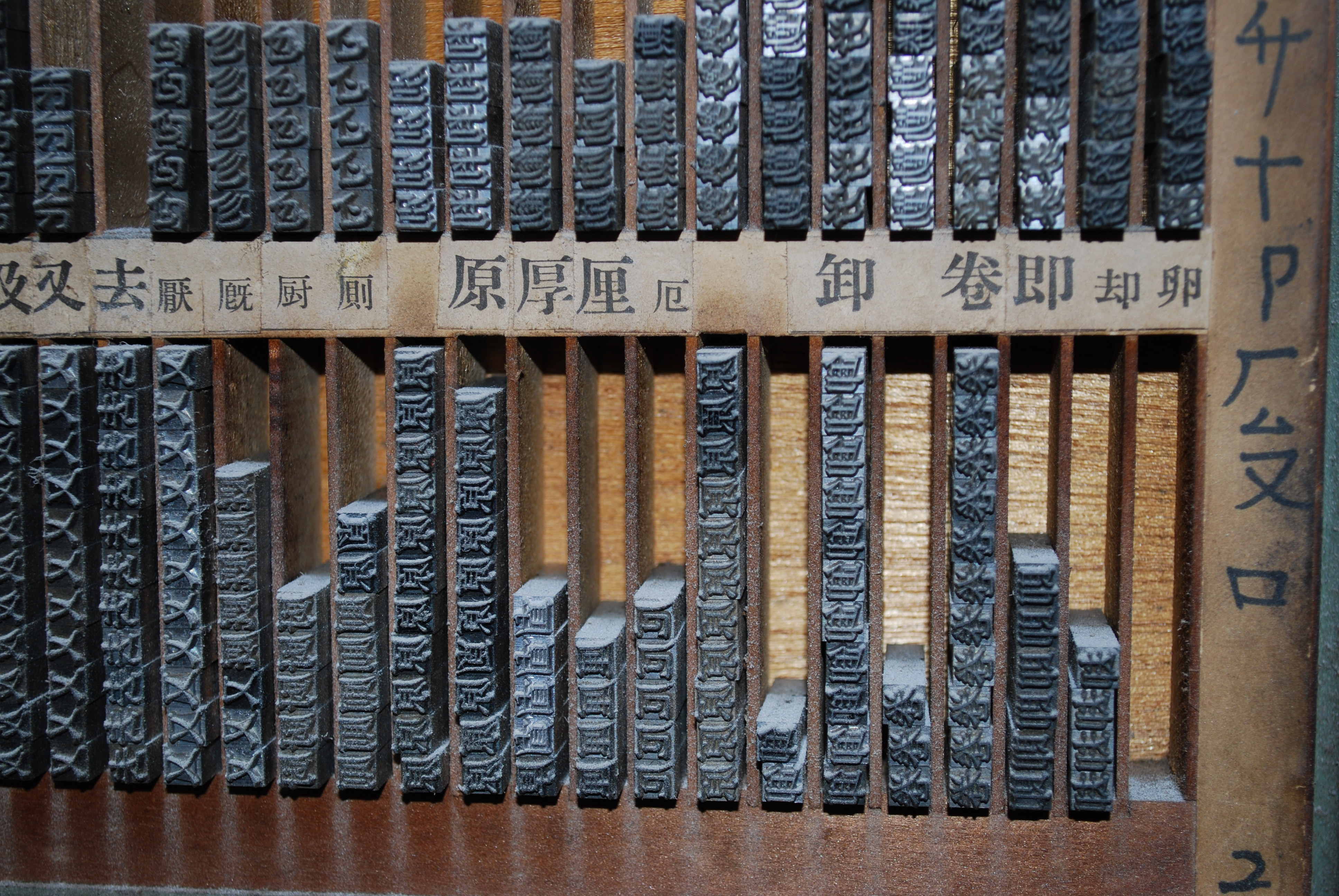 Japanese printing type 2,Japan.JPG