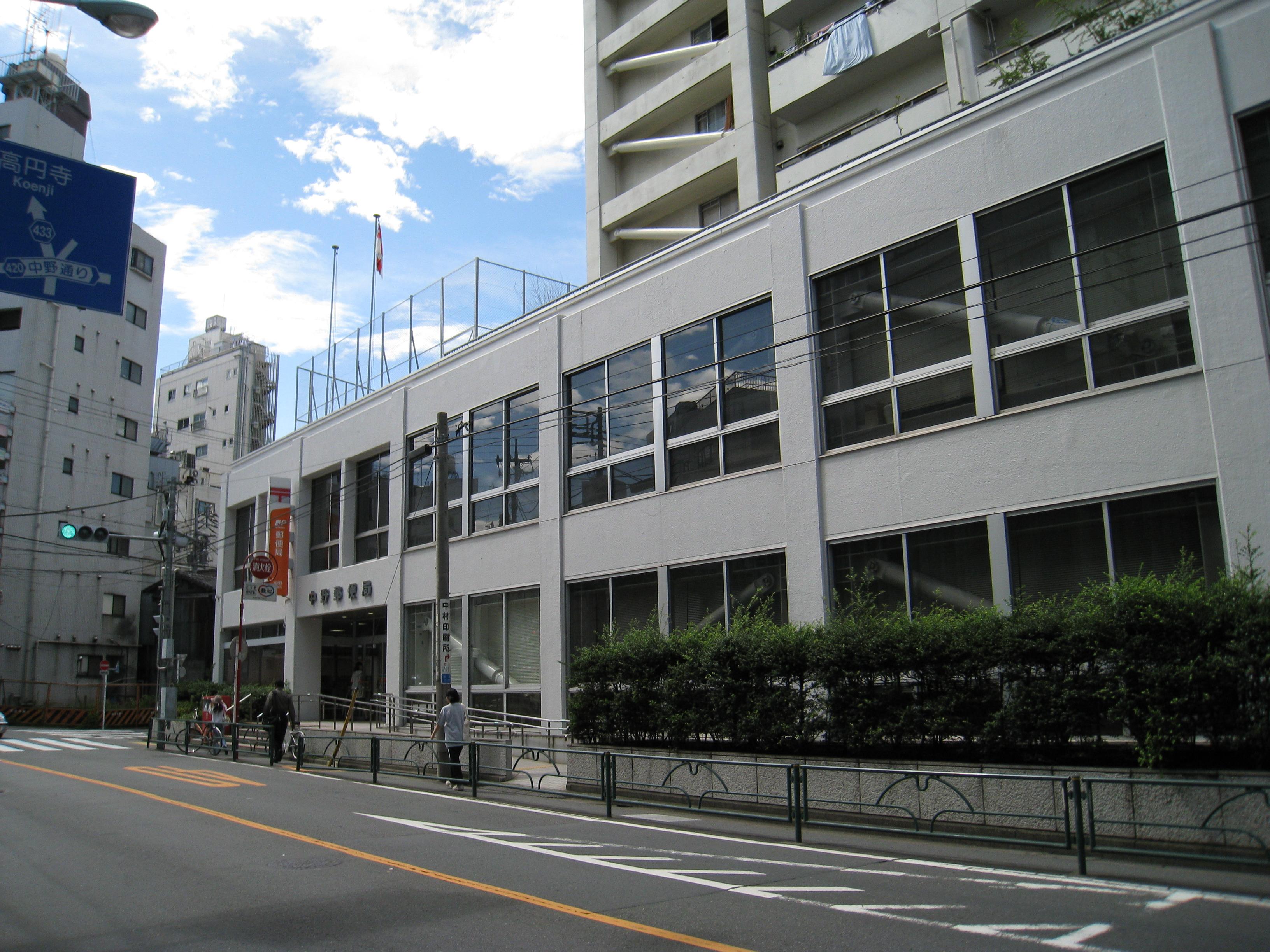 東京 都 中野 区 中央 郵便 番号
