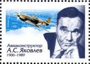 Alexander Sergeyevich Yakovlev Soviet aeronautical engineer
