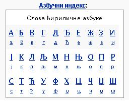 Wikijunior:Languages/Serbian - Wikibooks, open books for an open world