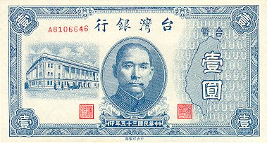 Taiwan (Republic of China) 1946 bank note - 1 old Taiwan dollar (front).jpg