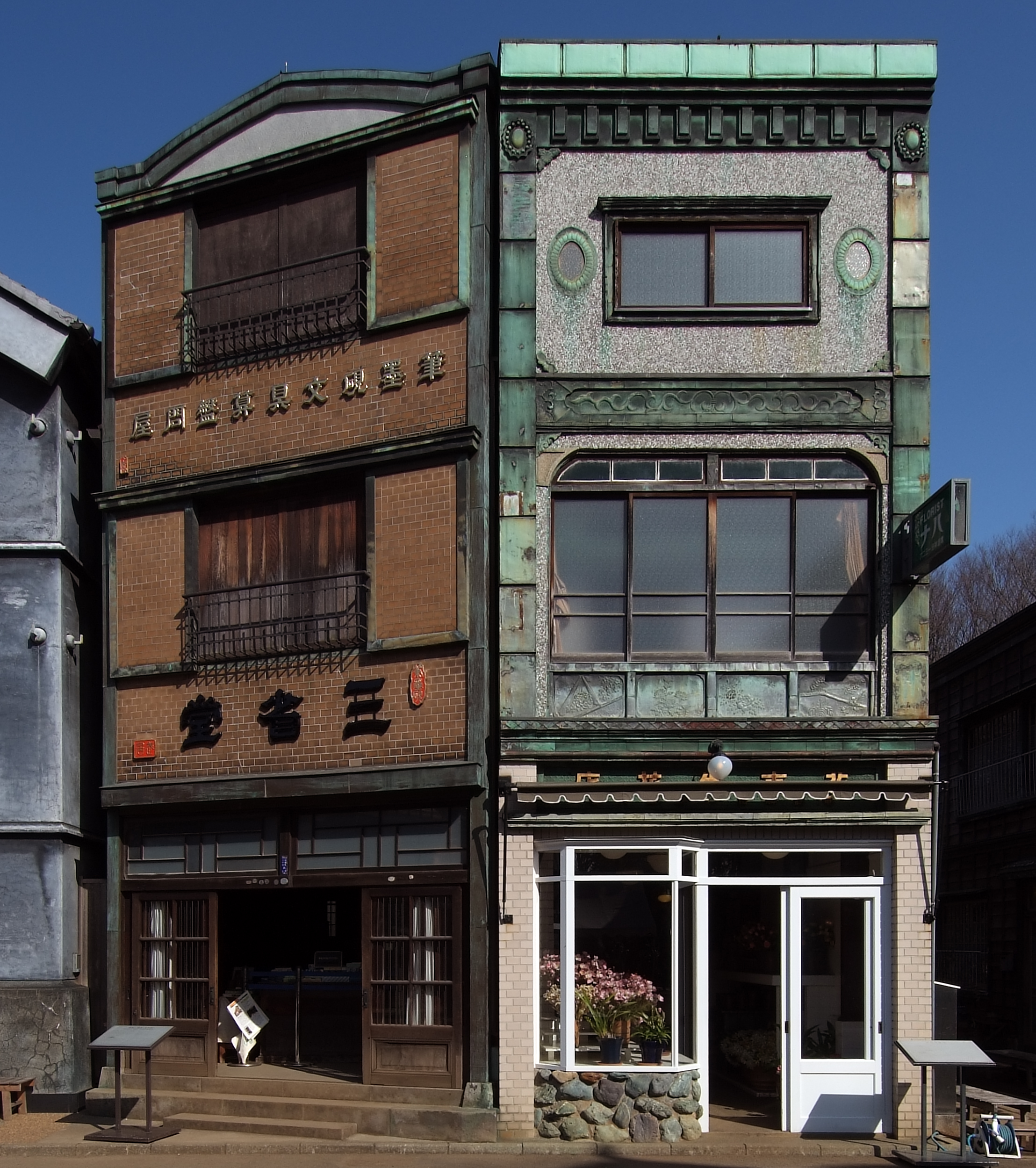 http://upload.wikimedia.org/wikipedia/commons/b/b1/Takei_Sanshodo_%26_Hanaichi_Flower_Shop.jpg