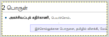Wiktionary-Tamil-layout-meaning-not-template.png