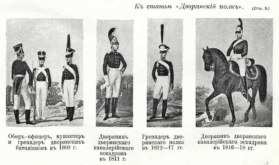 Шеф полка генерал вейсбах