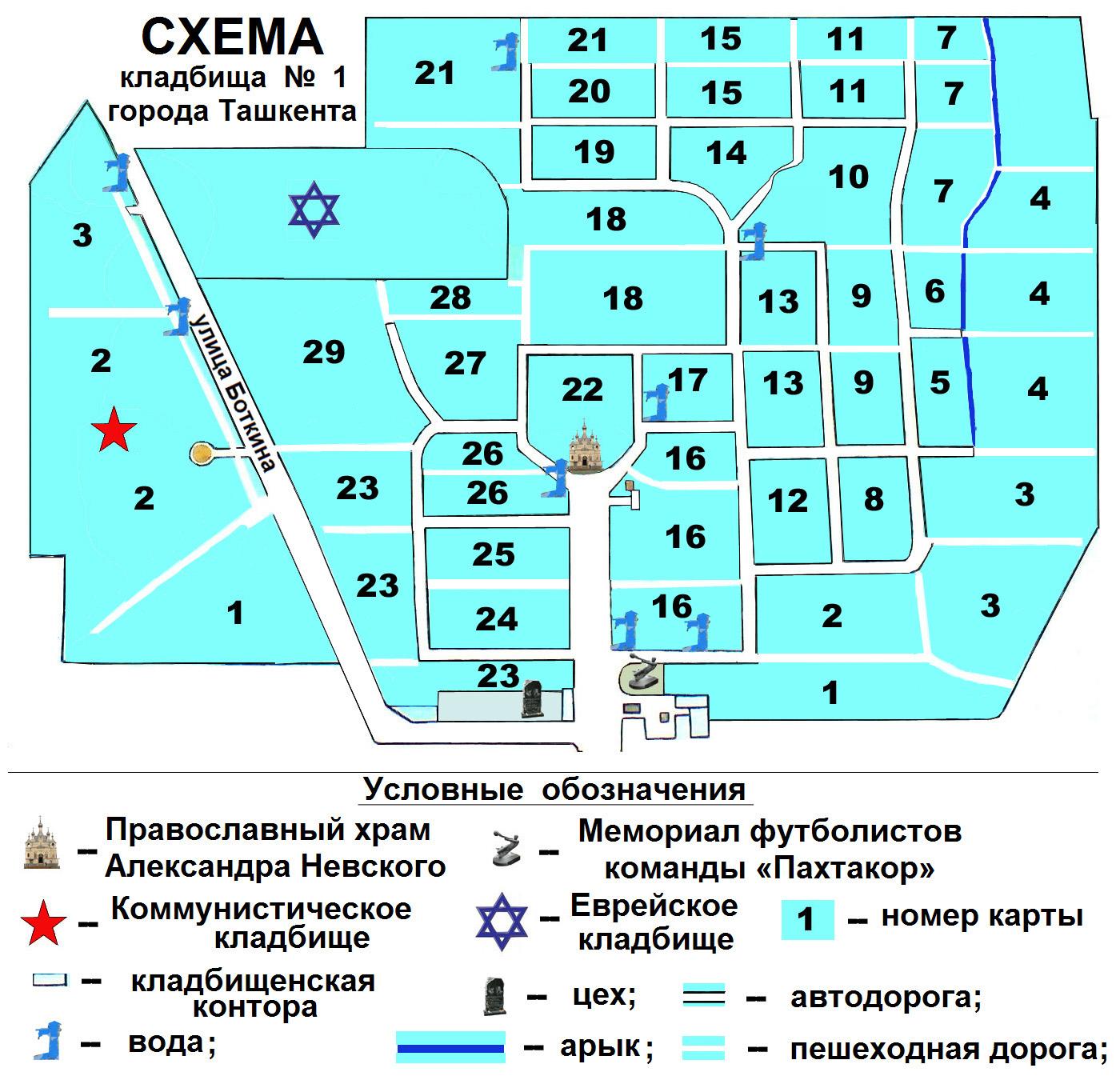 Схема ростовского северного кладбища 2017