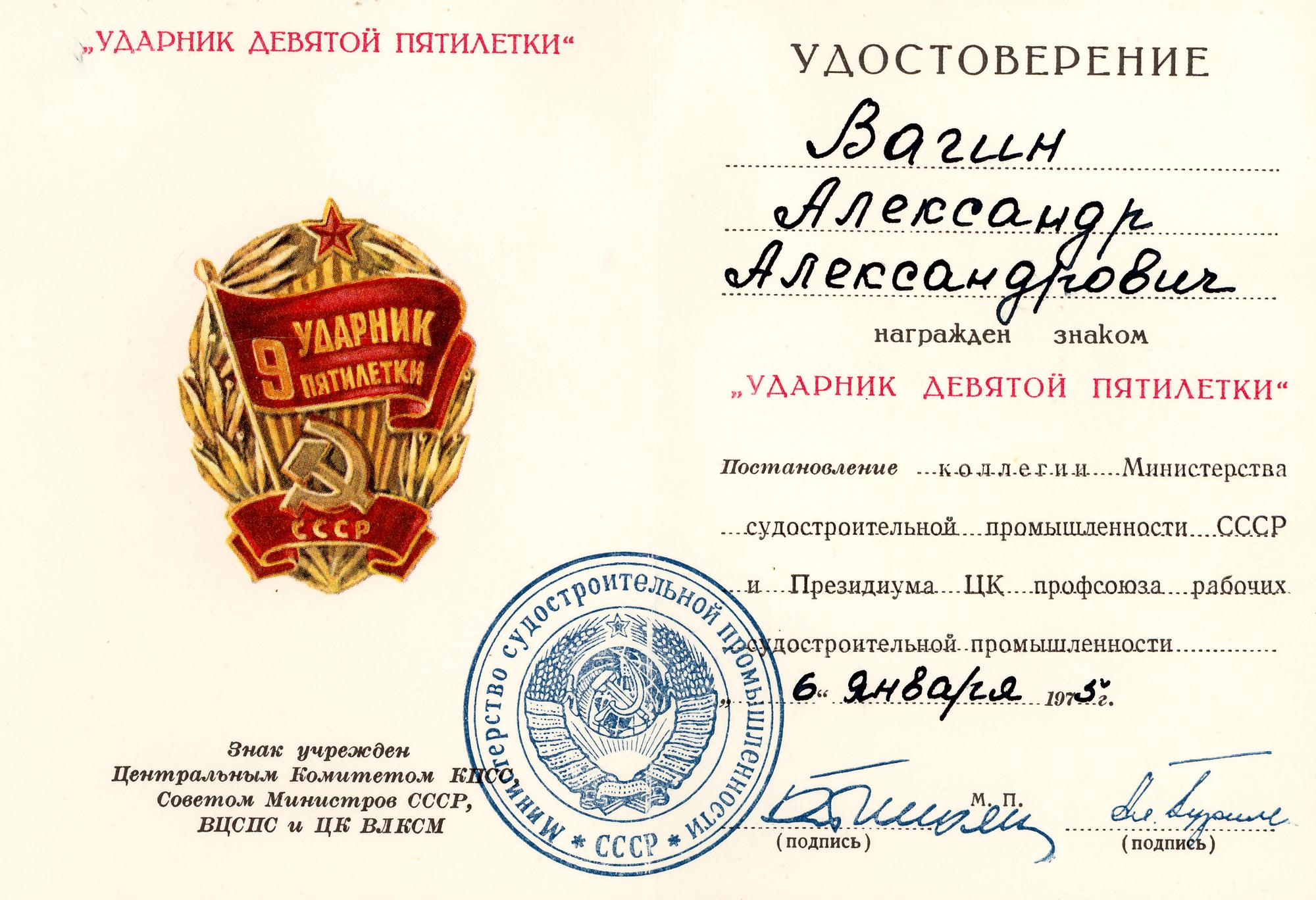 министерство и цк профсоюзов по награждению знаком
