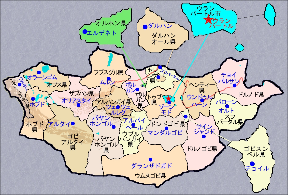 ファイル:モンゴル-地方行政区分-地図.jpg - Wikipedia