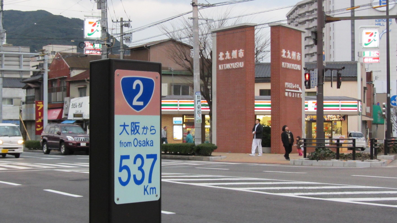 Description 国道2号 終点ポスト.JPG