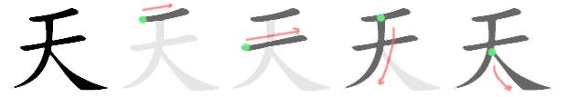 File:天-bw.png - 维基词典,自由的多语言词典