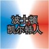 BOS Logo ZhWN.png