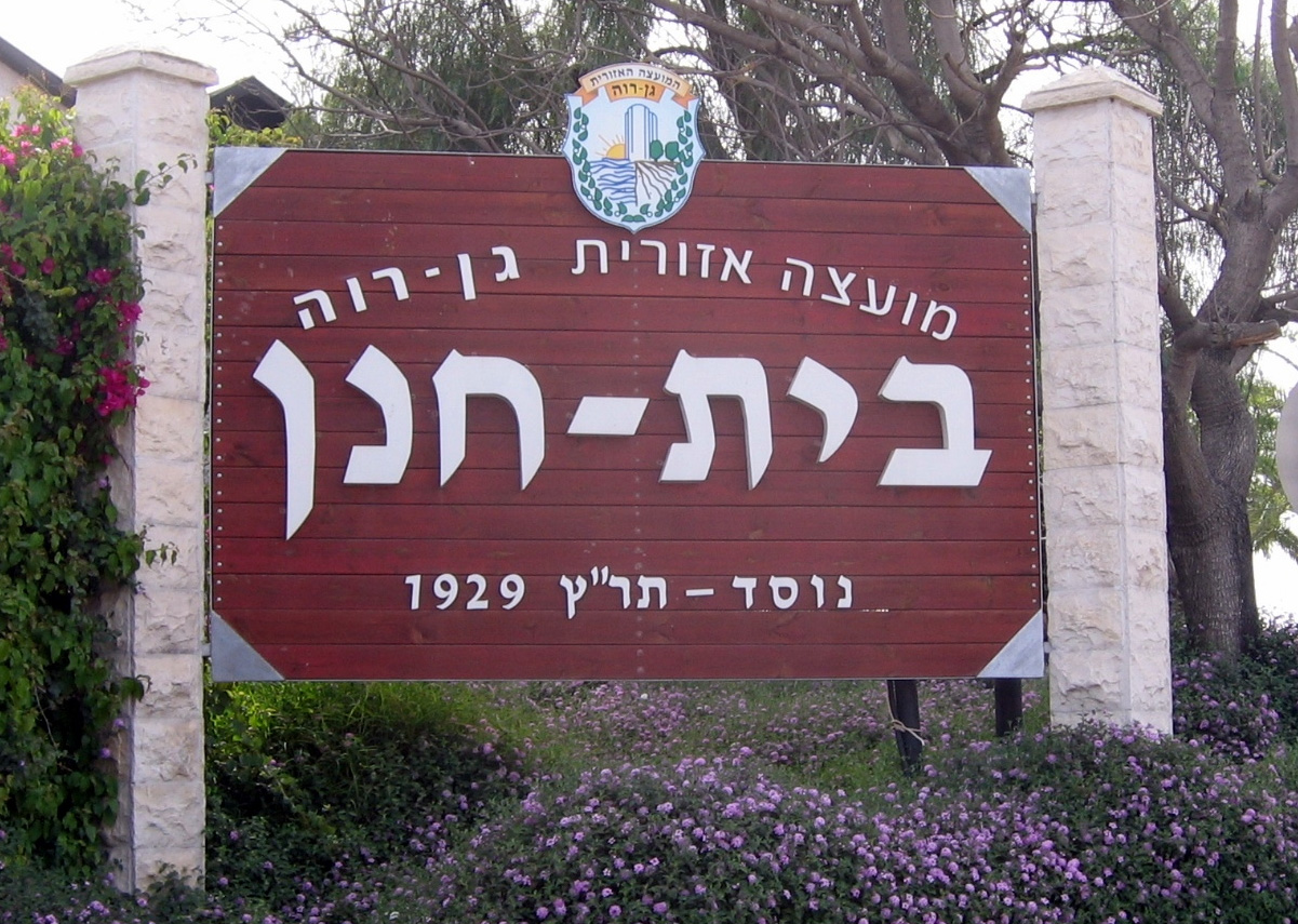 Betzet Israel  City new picture : The kibbutz was founded in 1962 as a Nahal settlement, and in 1967 it ...