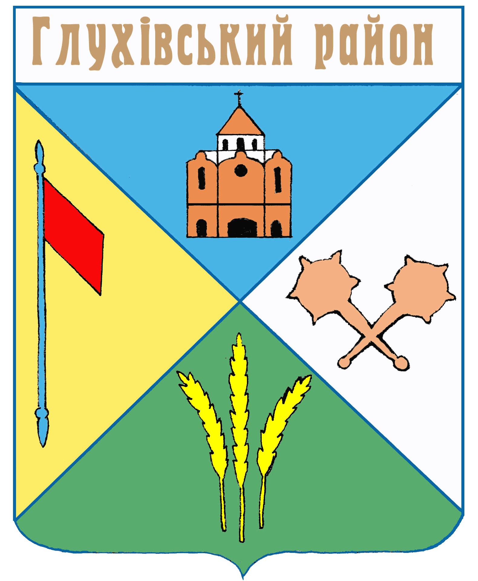 hlukhivska-raionna-rada
