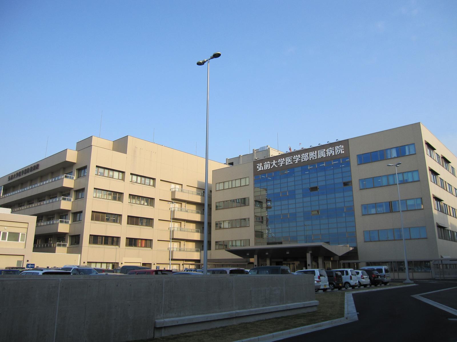 Hirosaki University File:hirosaki University