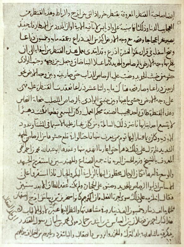 Pagina del diario di Ibn Fadlan