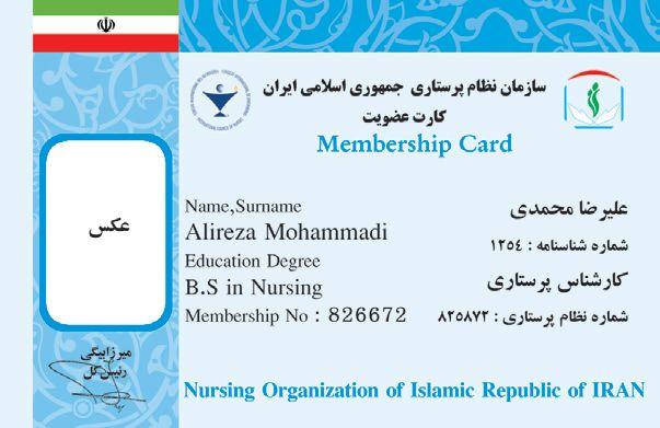 Nursing Organizational Chart: Iranian Nursing organization member card.jpg - Wikimedia Commons,Chart