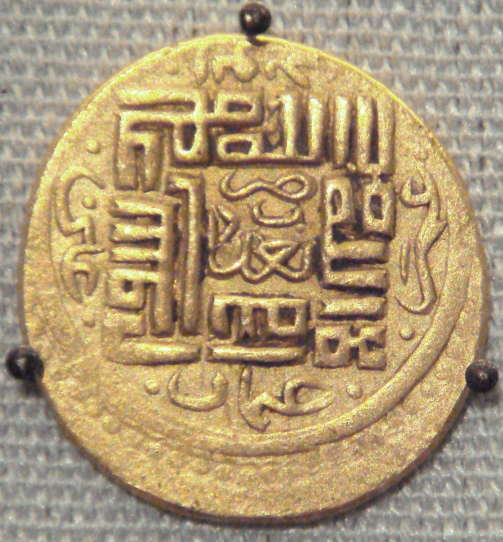 File:Jalayrids Baghdad 1382 1387.jpg