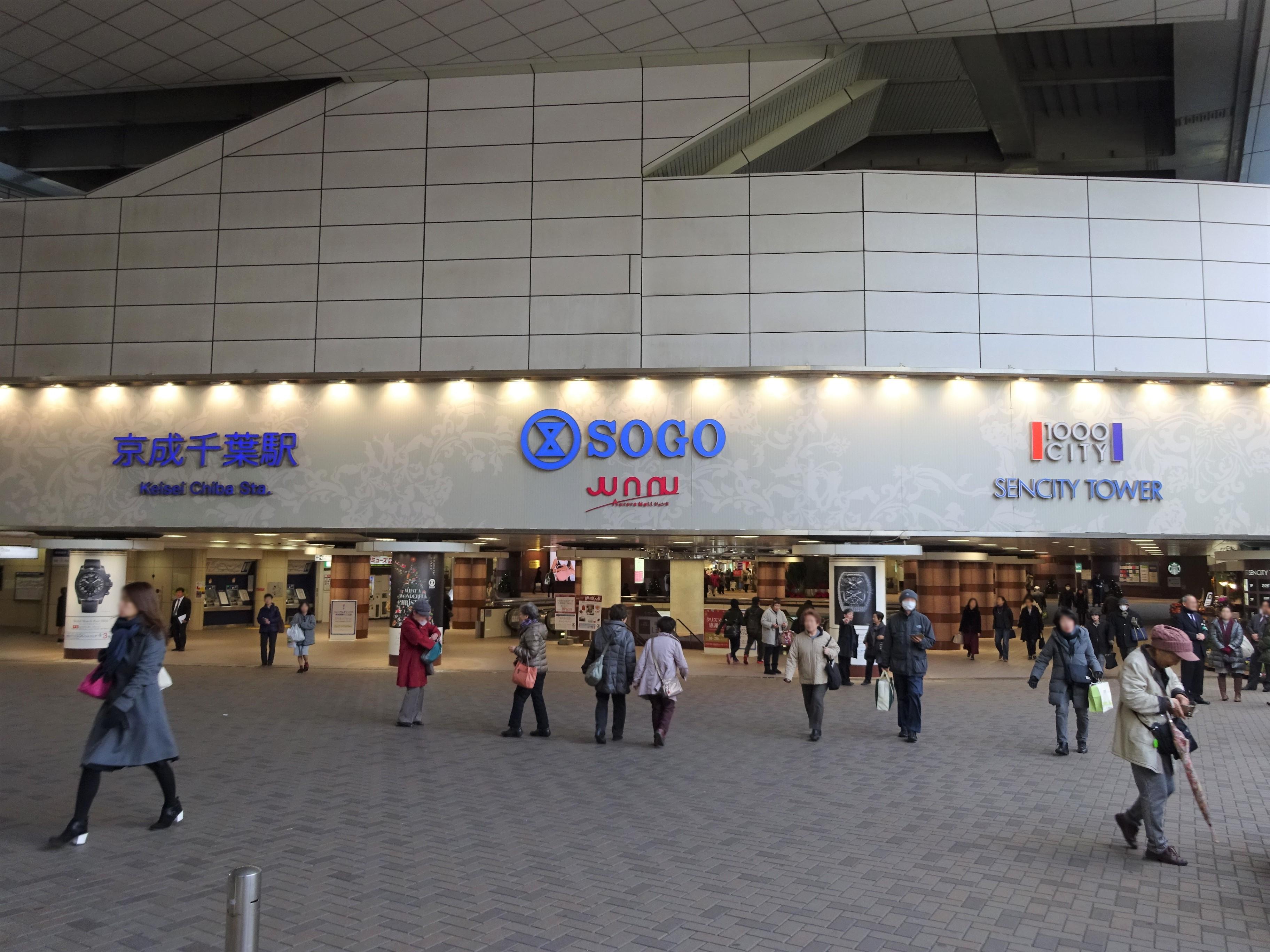 https://upload.wikimedia.org/wikipedia/commons/b/b2/Keisei-Chiba-Sta.JPG
