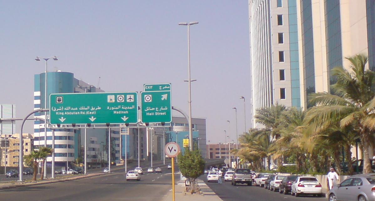 file king abdullah street jeddah     wikimedia commons