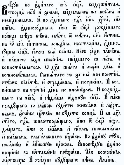 Файл:Nicene Creed in cyrillic writing.jpg