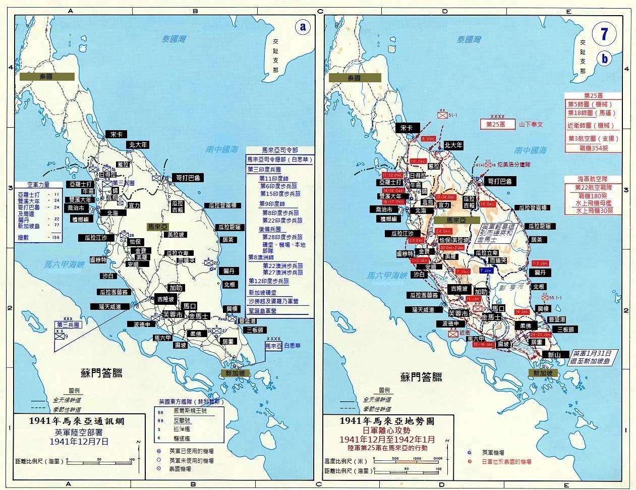 File:Pacific War - Malaya 1941-42 - Map (Chinese) jpg - Wikimedia