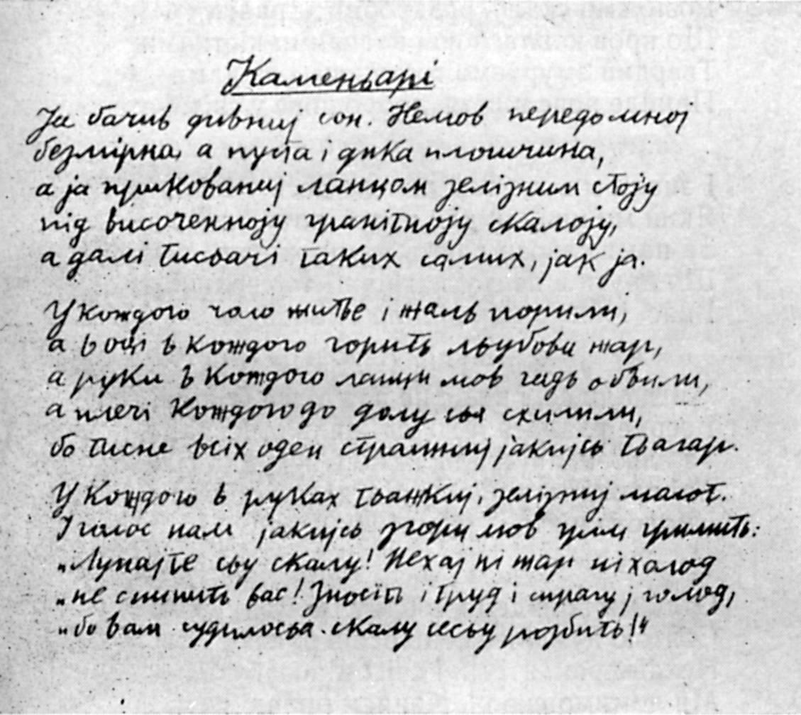 Каменярі (вірш) — Вікіпедія