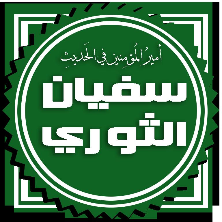 269453245 سفيان الثوري - ويكيبيديا، الموسوعة الحرة