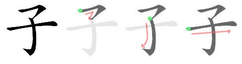 File:子-bw.png - 维基词典,自由的多语言词典