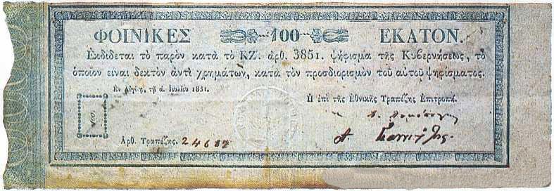 100 Phoenix banknote, 1831, Greece.jpg