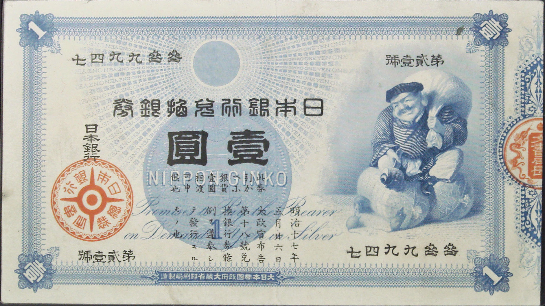 dating japanese banknotes The new nis 100 banknote is orange and features the portrait of leah goldberg (1911-1970), one of israel's leading literary figures – a poet, author, playwright, teacher, literary translator and researcher.